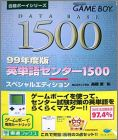 99 Nendohan - Eitango Center - Data Bank 1500