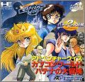 Adventure Quiz Capcom World - Hatena no Daibouken
